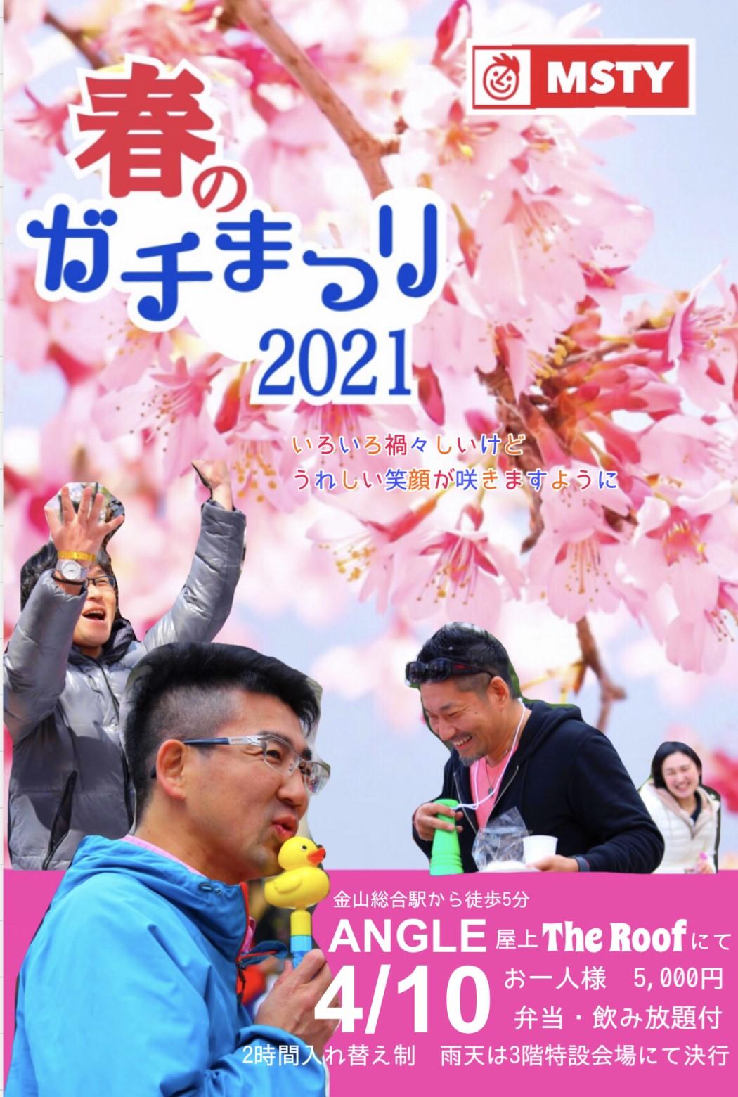 春のガチまつり2021